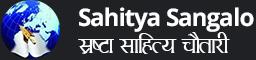 Sahitya Sangalo