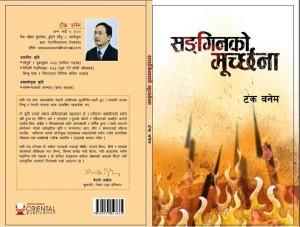 tanka book